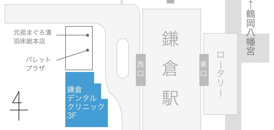 鎌倉駅西口徒歩0分歯科医院 鎌倉デンタルクリニック